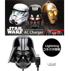 星際大戰StarWars 炫光AC充電器+Lightning充電線(Apple專用)