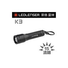 德國LED LENSER K3 鎖匙圈型伸縮調焦手電筒